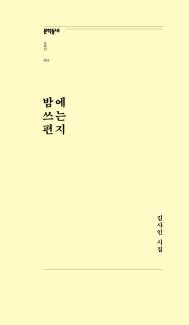 밤에 쓰는 편지(문학동네포에지002)