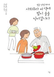 평균 연령 60세 사와무라 씨 댁에 밥이 슬슬 익어갑니다