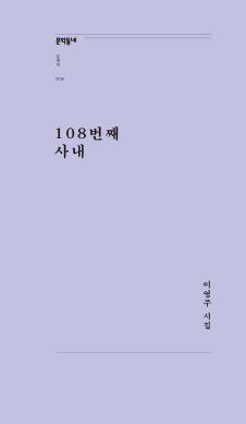 108번째 사내(문학동네포에지019)