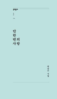 단 한 번의 사랑(문학동네포에지018)