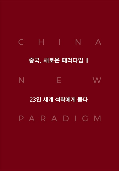 중국, 새로운 패러다임 Ⅱ: 23인 세계 석학에게 묻다