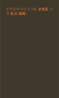 유고(遺稿) (문학동네시인선 136)