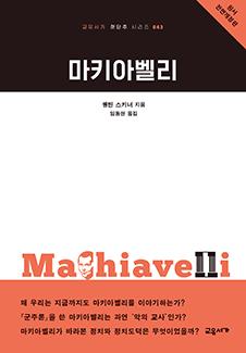 마키아벨리 (교유서가 첫단추 시리즈 43)
