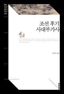 조선 후기 사대부가사 (한국고전문학전집 024)
