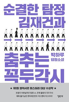 순결한 탐정 김재건과 춤추는 꼭두각시 (일반판)
